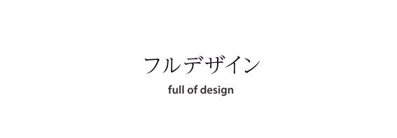 full of design